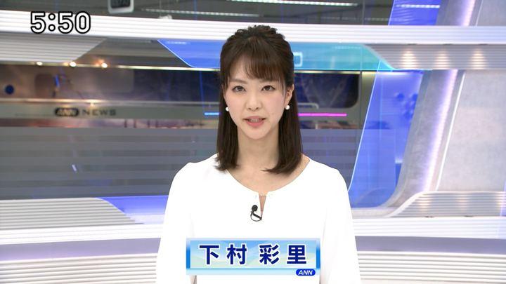 2020年01月03日下村彩里の画像01枚目