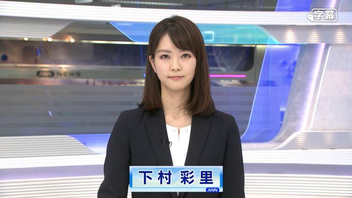 2020年01月09日下村彩里の画像01枚目