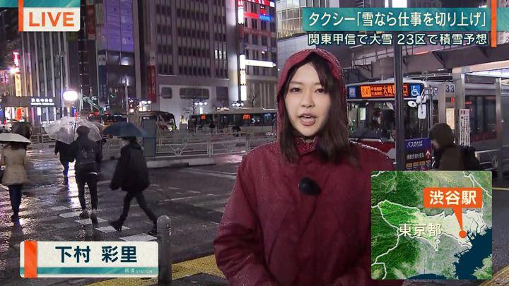 2020年01月27日下村彩里の画像03枚目