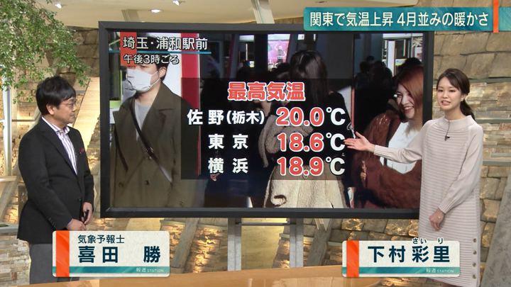 2020年01月29日下村彩里の画像03枚目