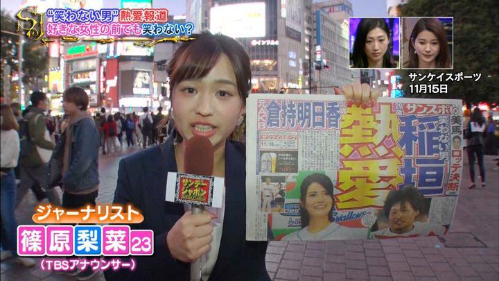 2019年11月17日篠原梨菜の画像01枚目