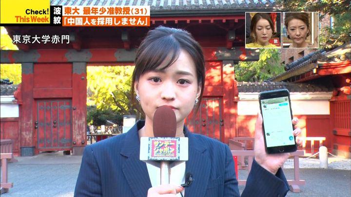 2019年12月01日篠原梨菜の画像04枚目
