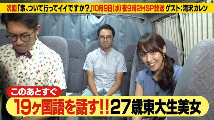 2019年10月07日鷲見玲奈の画像06枚目