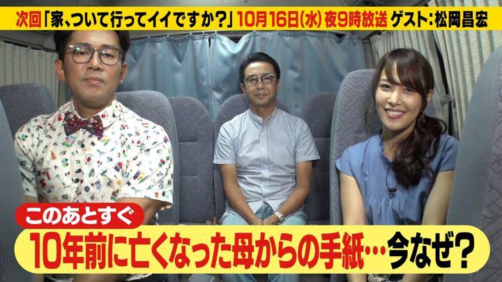 2019年10月14日鷲見玲奈の画像04枚目