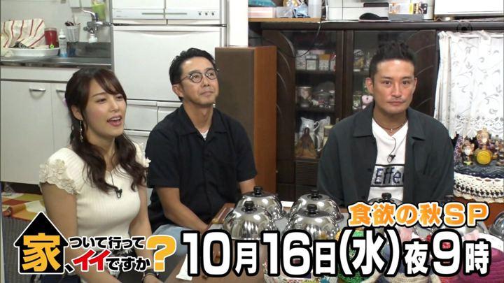 2019年10月14日鷲見玲奈の画像05枚目