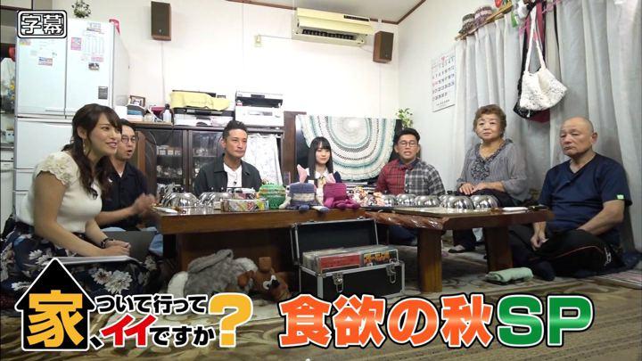 2019年10月16日鷲見玲奈の画像04枚目