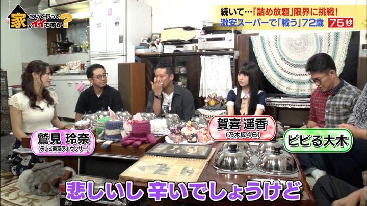 2019年10月16日鷲見玲奈の画像07枚目
