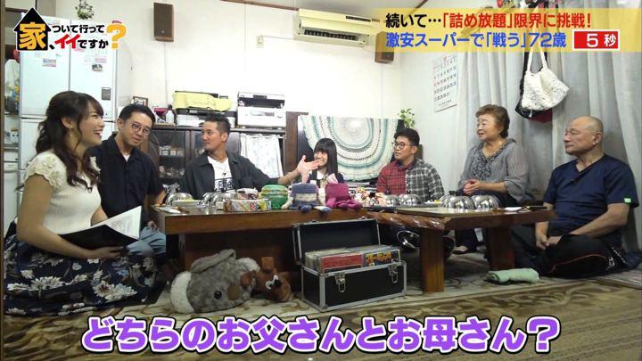 2019年10月16日鷲見玲奈の画像09枚目