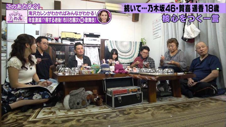 2019年10月16日鷲見玲奈の画像13枚目
