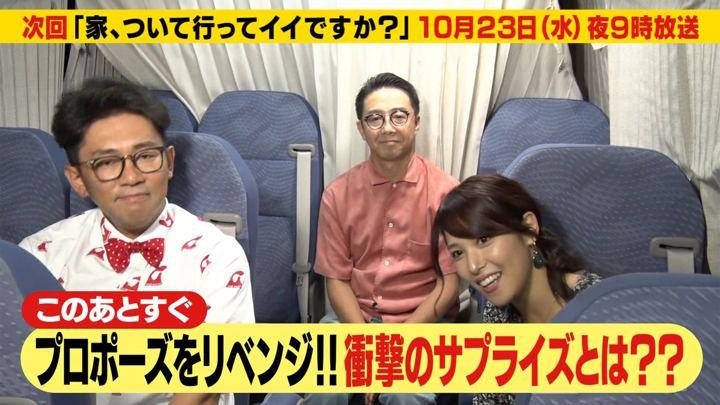 2019年10月21日鷲見玲奈の画像05枚目