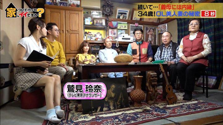 2019年10月23日鷲見玲奈の画像06枚目