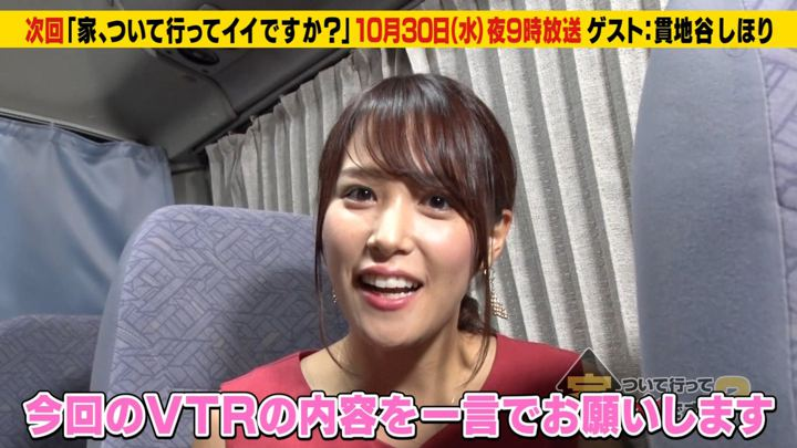 2019年10月28日鷲見玲奈の画像06枚目