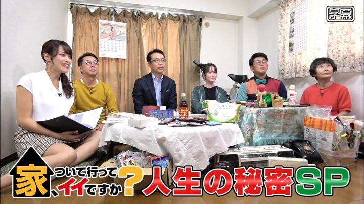 2019年10月30日鷲見玲奈の画像01枚目