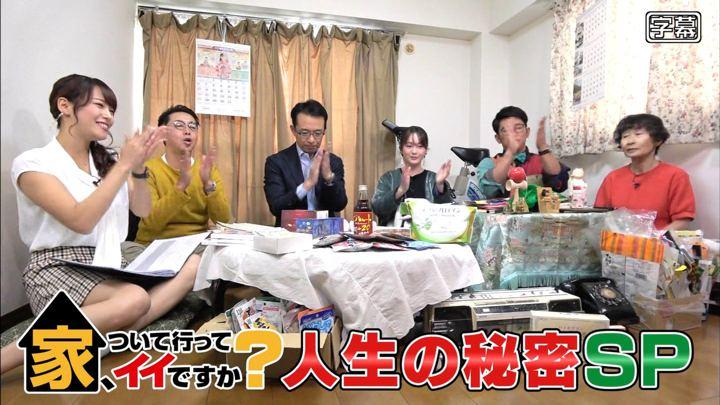 2019年10月30日鷲見玲奈の画像02枚目