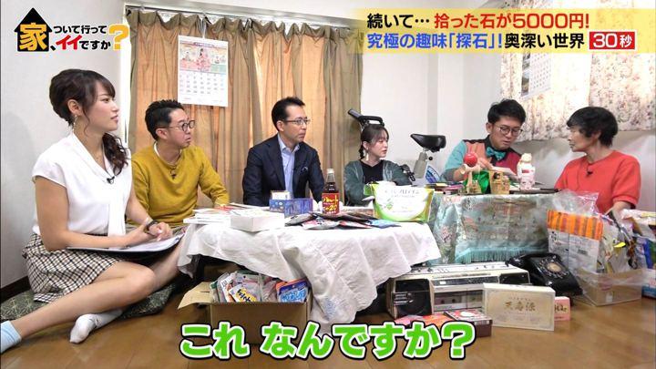 2019年10月30日鷲見玲奈の画像03枚目