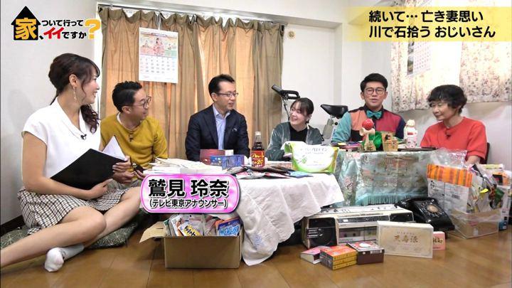 2019年10月30日鷲見玲奈の画像04枚目