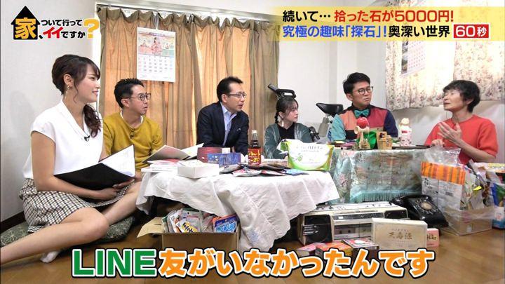2019年10月30日鷲見玲奈の画像06枚目
