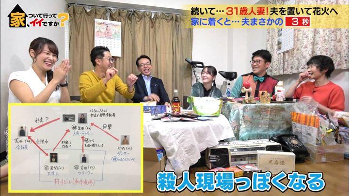 2019年10月30日鷲見玲奈の画像11枚目