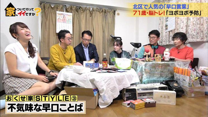 2019年10月30日鷲見玲奈の画像13枚目
