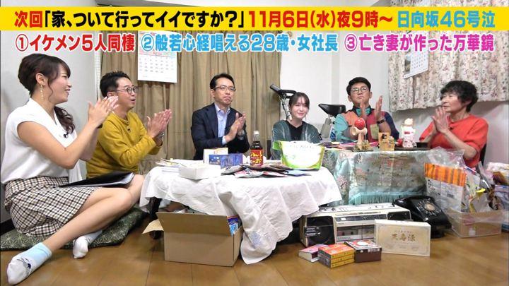 2019年10月30日鷲見玲奈の画像14枚目