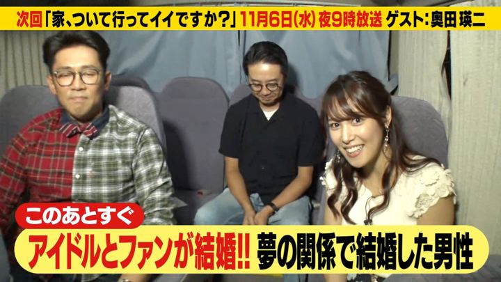 2019年11月04日鷲見玲奈の画像06枚目