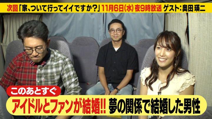 2019年11月04日鷲見玲奈の画像07枚目