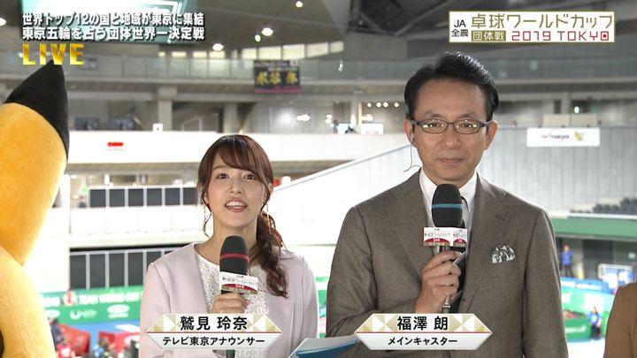2019年11月06日鷲見玲奈の画像01枚目