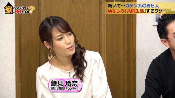 2019年11月06日鷲見玲奈の画像17枚目