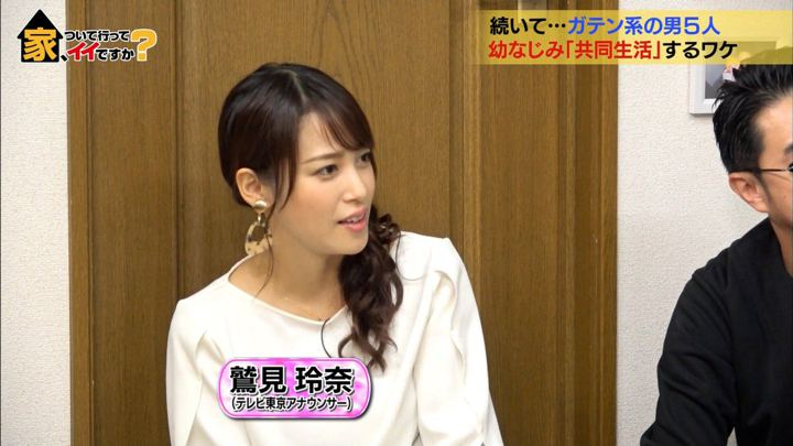 2019年11月06日鷲見玲奈の画像18枚目
