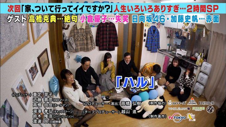 2019年11月06日鷲見玲奈の画像21枚目