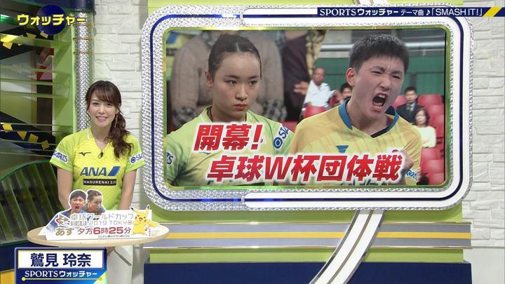 2019年11月06日鷲見玲奈の画像24枚目