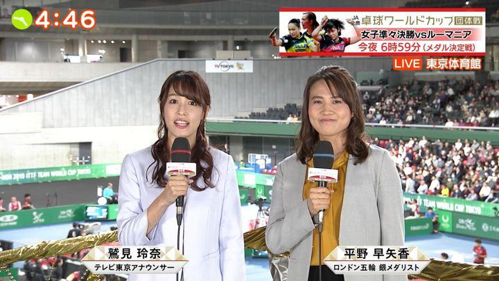 2019年11月08日鷲見玲奈の画像01枚目