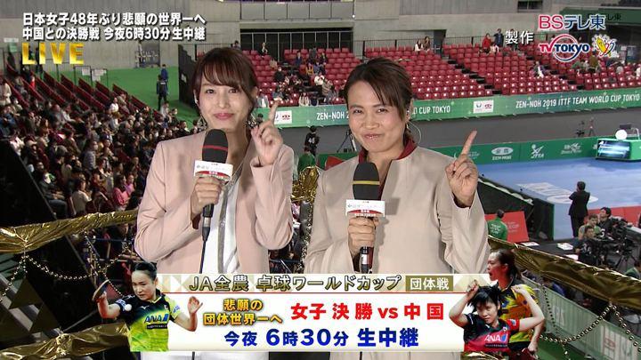 2019年11月10日鷲見玲奈の画像09枚目
