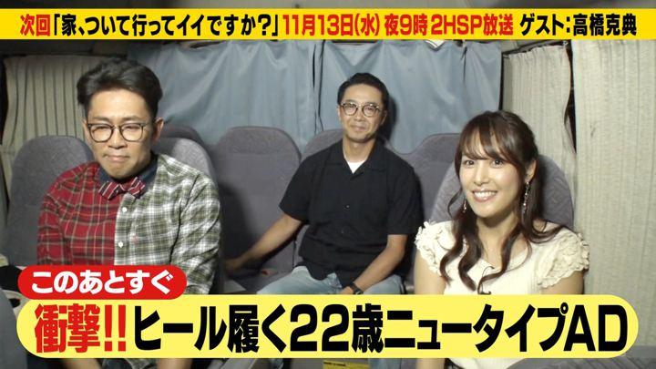 2019年11月11日鷲見玲奈の画像05枚目