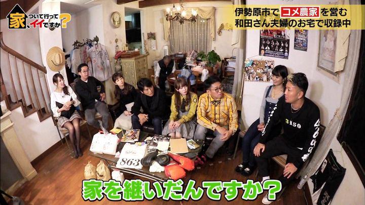 2019年11月13日鷲見玲奈の画像04枚目