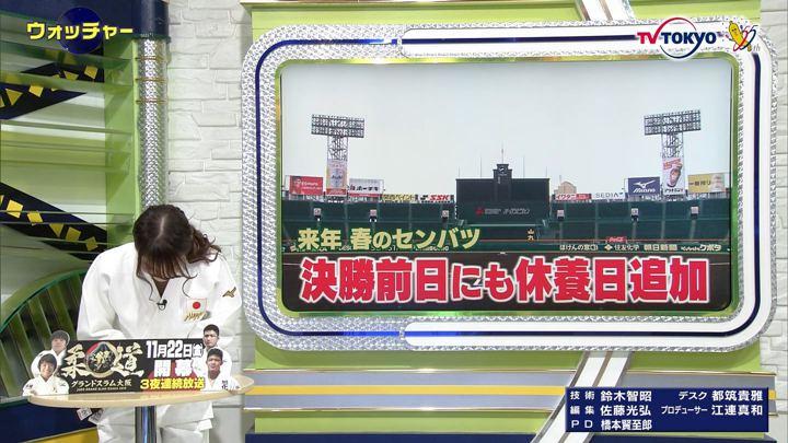 2019年11月13日鷲見玲奈の画像14枚目