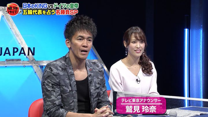 2019年11月16日鷲見玲奈の画像01枚目