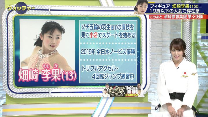 2019年11月16日鷲見玲奈の画像07枚目