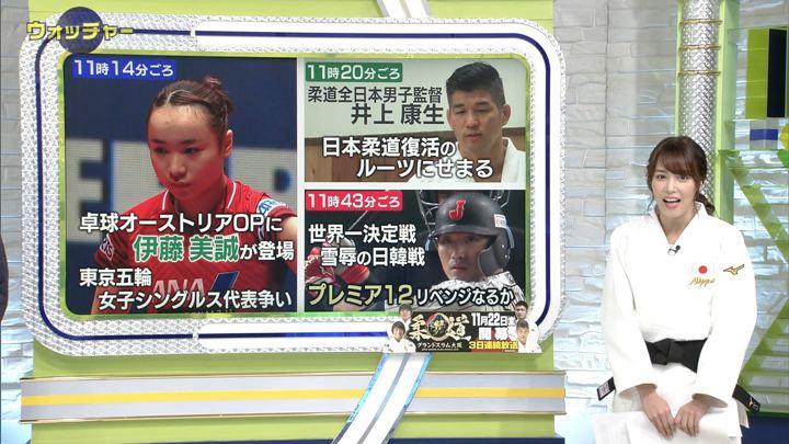 2019年11月16日鷲見玲奈の画像09枚目