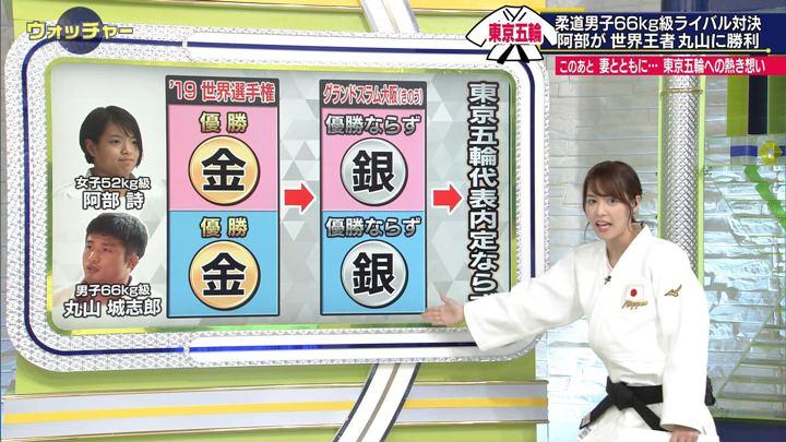 2019年11月23日鷲見玲奈の画像16枚目