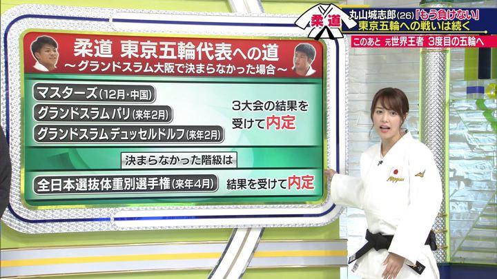 2019年11月23日鷲見玲奈の画像27枚目