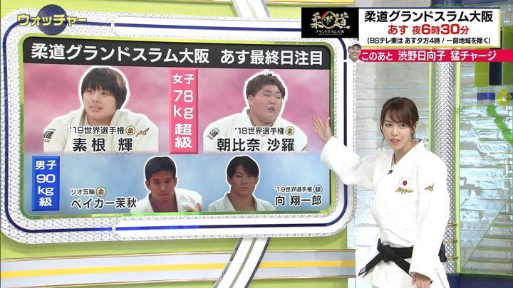 2019年11月23日鷲見玲奈の画像35枚目