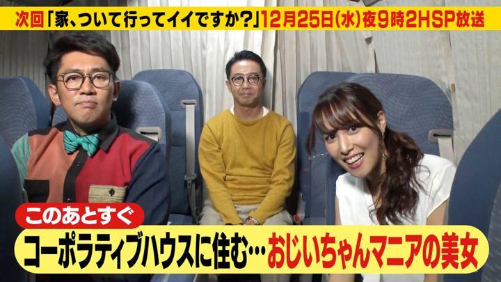 2019年12月09日鷲見玲奈の画像04枚目