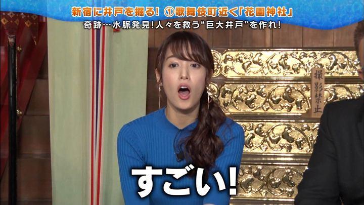 2019年12月11日鷲見玲奈の画像04枚目