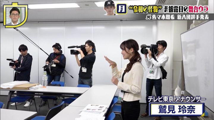 2019年12月15日鷲見玲奈の画像08枚目