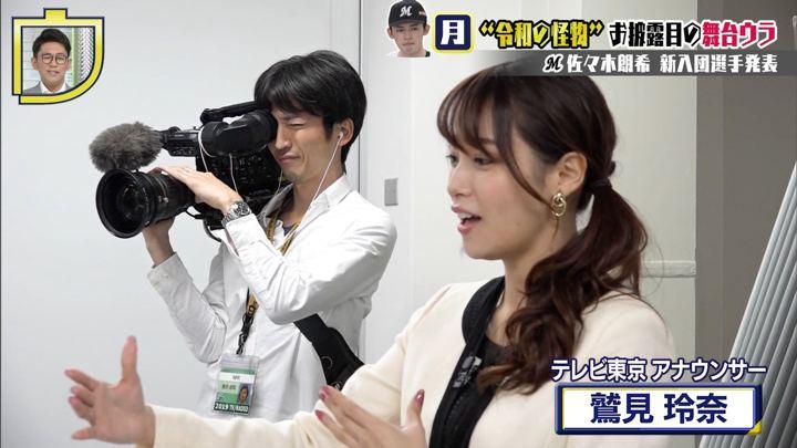 2019年12月15日鷲見玲奈の画像09枚目