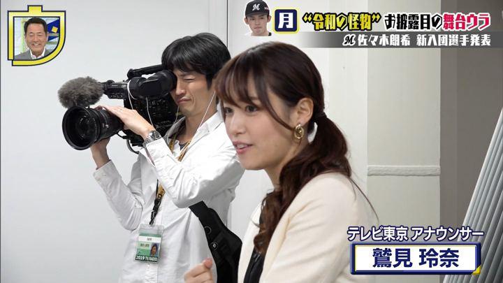 2019年12月15日鷲見玲奈の画像10枚目