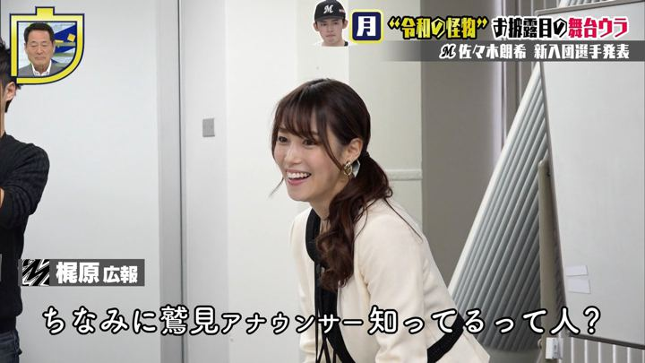 2019年12月15日鷲見玲奈の画像13枚目