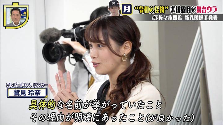 2019年12月15日鷲見玲奈の画像17枚目