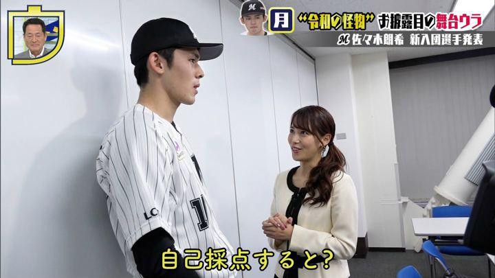 2019年12月15日鷲見玲奈の画像20枚目